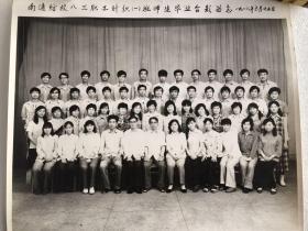 南通纺校八三职工针织班师生毕业照 八十年代照片