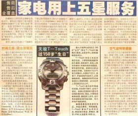 """北京晚报""""家电用上五星服务""""2003年08月29日"""