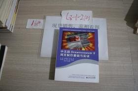 中文版Dreamweaver?8网页制作基础与实训