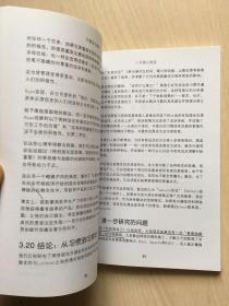 正版现货   大教堂与集市 【最新版】 内有三页有下划线