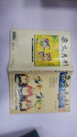 杂文月刊 2005(19~24)合订本