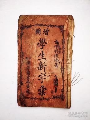 新編繪圖學生新字匯。上海錦章書局,民國十二年出版。殘缺