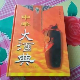 中华大酒典第三卷工艺篇(下)