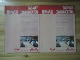 双向式英语  加强英语、语法注解【2本】