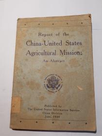 中美农业技术团报告书(中英文)
