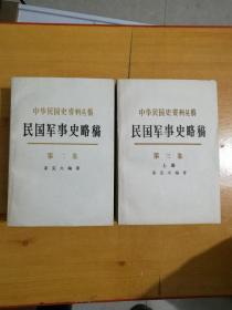 民国军事史略稿 (第1-4卷 全6册)(中华民国史资料丛稿)