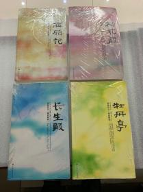 西厢记 牡丹亭 长生殿 桃花扇 中国古典四大名剧 近全品 四本一次收齐