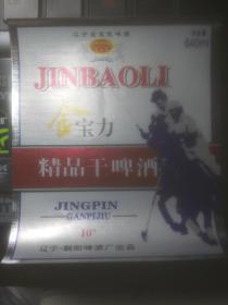 【酒标】金宝力精品干啤酒(10张包邮)