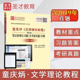 圣才教育:童庆炳文学理论教程(第5版)笔记和课后习题(含考研真题)详解(修订版)