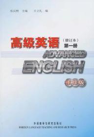 高级英语(重排版) 第一册