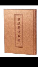 佛说万佛名经(全一册)/河北省佛教协会/正版全新