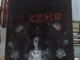 文艺风赏  04地藏