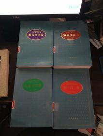 中华人民共和国五十年文学名作文库:短篇小说卷【上下】+新诗卷+儿童文学卷+报告文学卷 上下【6本合售】馆藏