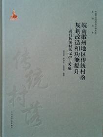 皖南徽州地區傳統村落規劃改造和功能提升:黃村傳統村落?;び敕⒄?></a></p>                 <p class=