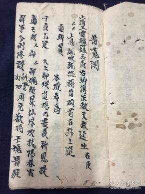 解放初浙江温州道家法术书《恶鬼关.水火二池关.妙戒牒》等各种格式