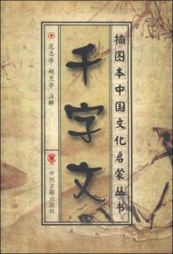 插图本中国文化启蒙丛书:千字文
