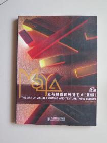 Maya光与材质的视觉艺术(第3版,带光盘)