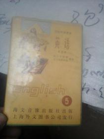 初级中学课本 英语 第五册 磁带一盒