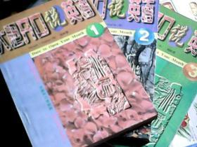 大胆开口说英语(全3册)