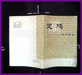 定陵 - 地下宫殿 毛语录