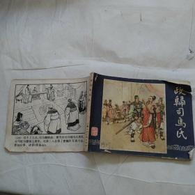政归司马氏  三国演义之43 连环画