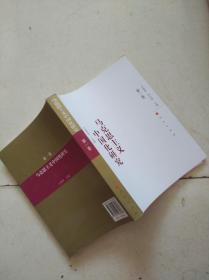 马克思主义中国化研究(第1卷)