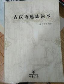古汉语速成读本