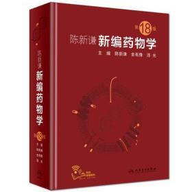 陈新谦新编药物学2018版 第十八18版  全新正版现货