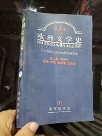 欧洲文学史•第3卷(下册)