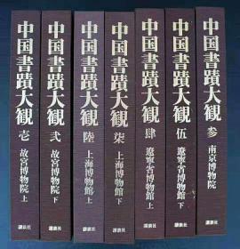 中国书迹大观 整套7册齐全