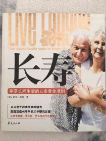 生活52招:长寿