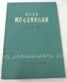 四诊心法要决白话解(医宗金鉴)