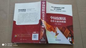 中国保险法适用与案例精解(带光盘)