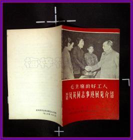 毛主席的好工人 尉凤英同志事迹展览介绍