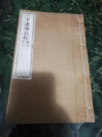 三千诸佛名经(卷上中下) 线装一册全