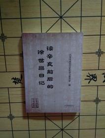 读辛亥前后的徐世昌日记