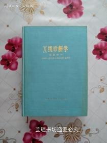 X线诊断学:插图部分(16开布面精装,特厚,1013页,上海科学技术出版社1986年版,个人藏书,无章无字,品相完美)