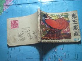 中国历史连环画第十八集《秦王嬴政》
