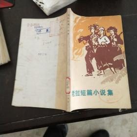 老挝短篇小说集