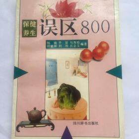 正版现货 保健养生误区800 杨南等 编 四川辞书出版社出版 图是实物