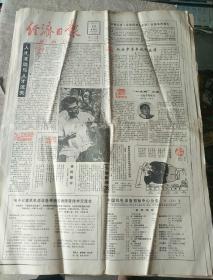 生日报纸《经济日报(1987年7月19日)4版》关键词:人才流动与人才流失、赵学铭医生、访天津和平区老年婚姻介绍所