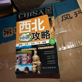 走遍中国:西北自助游攻略