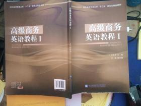 """高级商务英语教程Ⅰ/对外经济贸易大学""""十二五""""研究生精品教材"""
