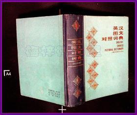 英汉图文对照词典