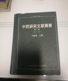 中药研究文献摘要第5卷(1985-1987)