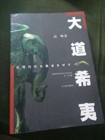 大道希夷:近现代的先秦道家研究