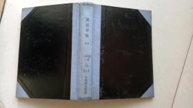 复旦学报 社会科学版 1981年1-6期精装合订本