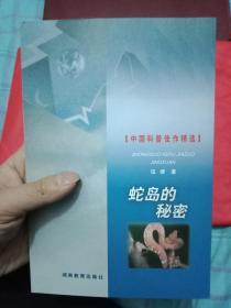 中国科普佳作精选: 蛇岛的秘密