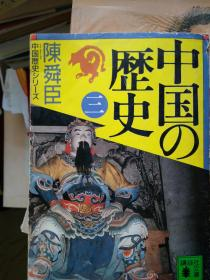 中国no历史3(日文)     陈舜臣著     讲谈文库出版