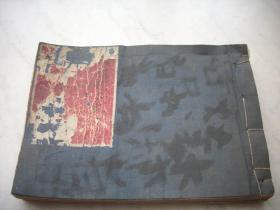 民国22年线装【空白红格账本】一厚册!23.5/16.5厘米!厚2厘米